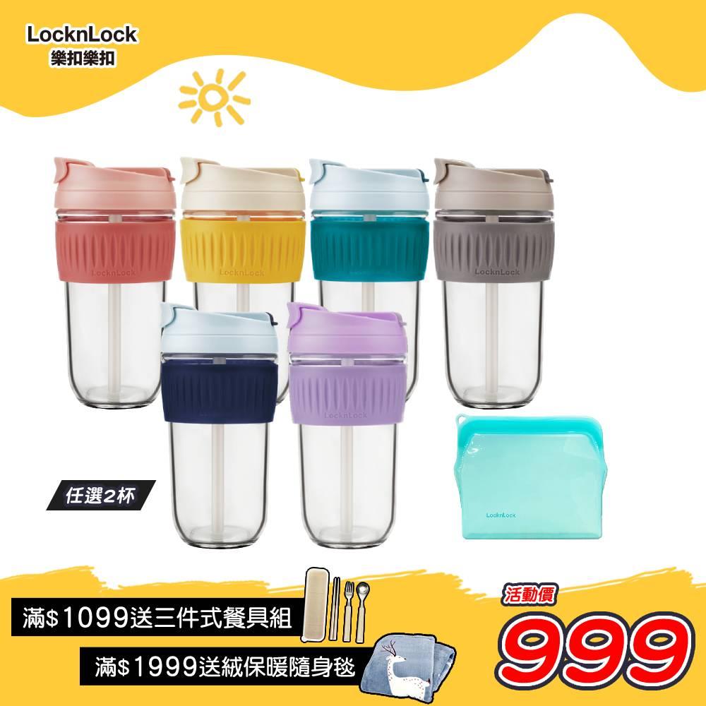[買一送一 再送矽膠密封袋] 樂扣樂扣北歐風兩用耐熱玻璃隨行杯500ML(附吸管)