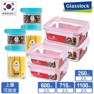 Glasslock 氣孔微波上蓋強化玻璃保鮮盒+保鮮罐8件組
