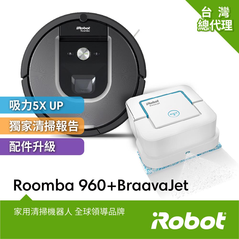 iRobot Roomba 960掃地機+iRobot Braava Jet 240擦地機