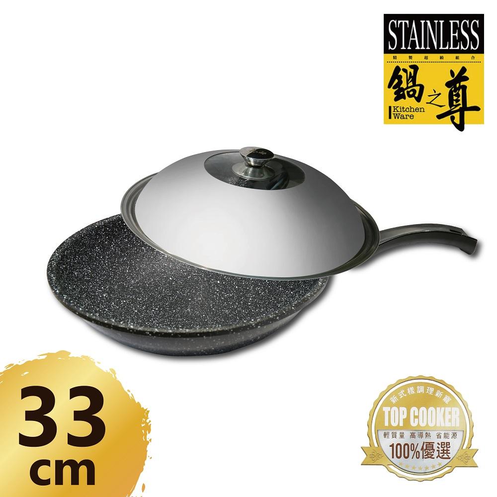鍋之尊 花崗岩鑄造不沾炒鍋33公分