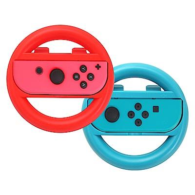 Nintendo任天堂Switch專用 Joy-Con賽車方向盤 (副廠/一組二入)