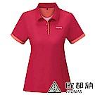 【ATUNAS 歐都納】女款防曬吸溼排汗涼感短袖POLO衫A-P1922W桃紅