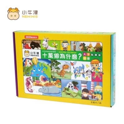 【小牛津】點讀大寶盒48件組延伸教材(十萬個為什麼全套共8冊-大字體注音點讀版)