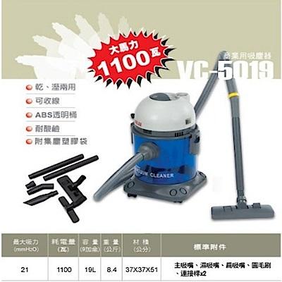 格萊KOLAI VC-5019 乾濕兩用 透明桶 1100瓦吸塵器