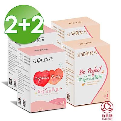 【仙桃牌】 通汝飲_美麗養成2 2體驗組(QQ女孩2盒 完美女人2盒)