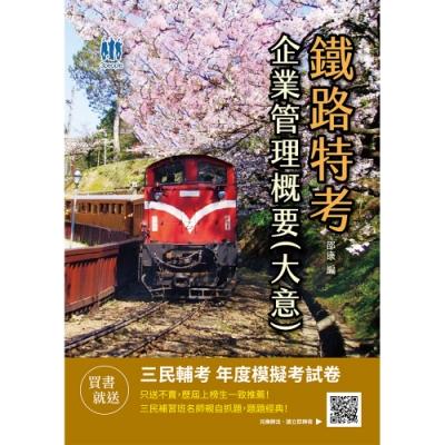2021鐵路:企業管理概要(大意)(鐵路特考佐級運輸營業、鐵路局營運人員/員級適用)(T003R20-1)