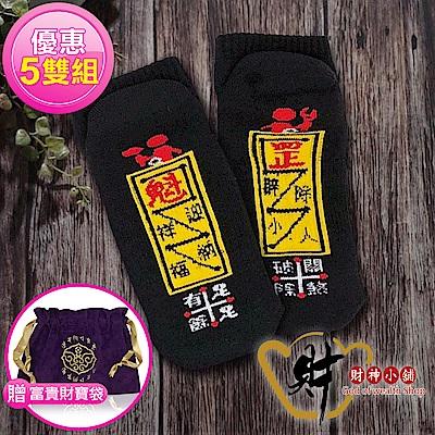 財神小舖 平步青雲貴人襪(小人襪) 5入 (含開光) SOCK-01-5