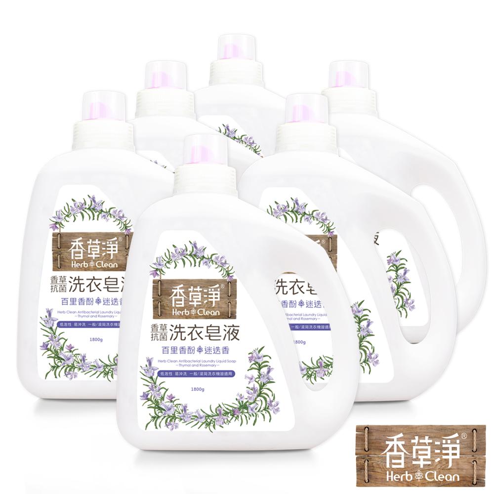 清淨海 香草淨系列抗菌洗衣皂液-百里香酚+迷迭香 1800g(箱購6入組)