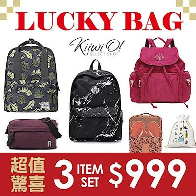 Kiiwi O! 三入組超值驚喜包999