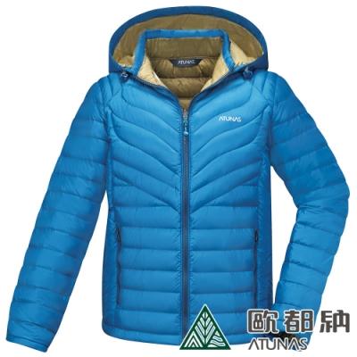 【ATUNAS 歐都納】男款輕量可拆帽鵝絨保暖防風羽絨外套A1-G1834M孔雀藍