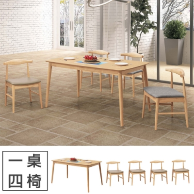 Homelike 莉雅5尺本色餐桌椅組(一桌四椅)