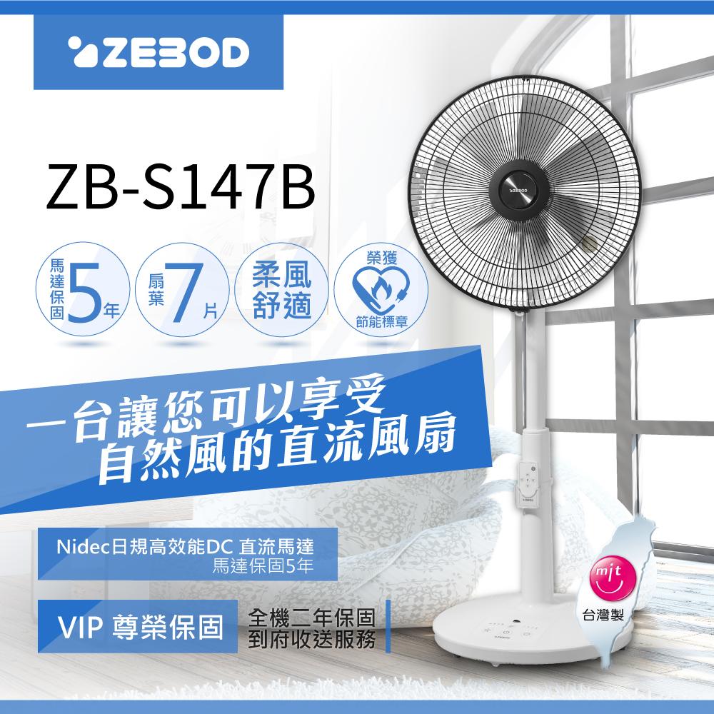 ZEBOD澤邦佳電 14吋DC直流風扇 ZB-S147B (棕色)