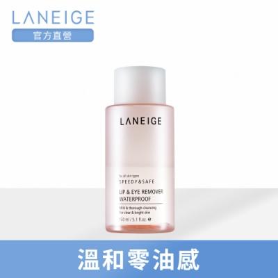 LANEIGE蘭芝 防水眼唇卸妝液EX_150ml