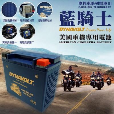 【藍騎士】GHD20HL-BS奈米膠體電池/等同HARLEY哈雷重機專用電池