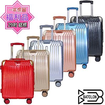 (福利品 29吋)  星月傳說TSA鎖PC鋁框箱/行李箱/旅行箱
