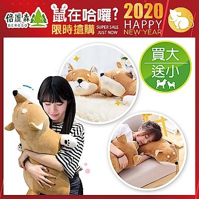 Beroso 倍麗森 買大送小-日系柔軟柴柴犬抱枕玩偶-2020新年快樂哈囉鼠年送禮推薦年貨