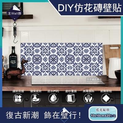 主Wall飾 歐式復古風DIY四角仿花磚牆貼壁貼地板貼紙-藍花綻放款(10x10cm每套20)
