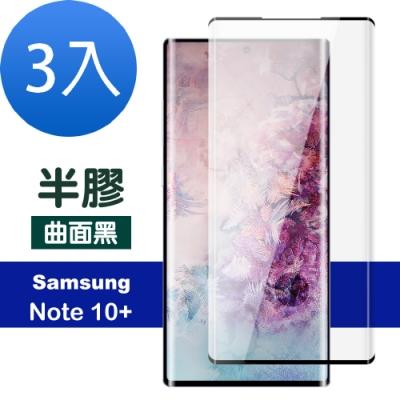 三星 Galaxy Note 10+ 半膠 高清 曲面黑 防刮 保護貼-超值3入組