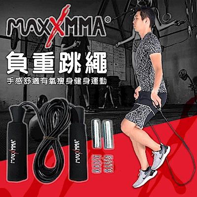 MaxxMMA 舒適跳繩/健身訓練跳繩 散打/搏擊/MMA/格鬥/拳擊MaxxMMA 負重