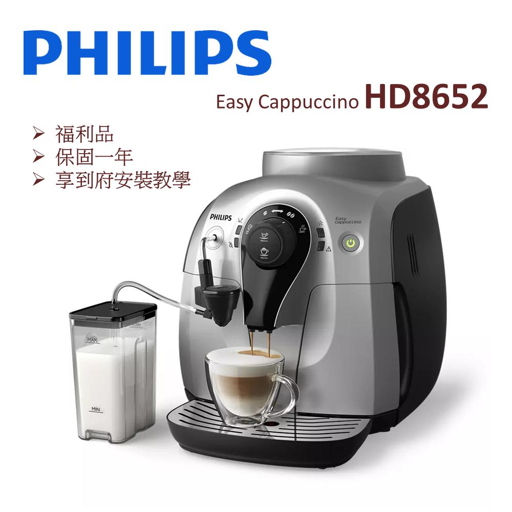 【福利品含安裝教學】PHILIPS飛利浦 全自動義式咖啡機 HD8652 (一年保固)