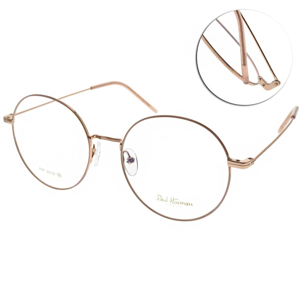 PAUL HUEMAN 光學眼鏡 韓系圓框款 /粉-金 #PHF201D C11