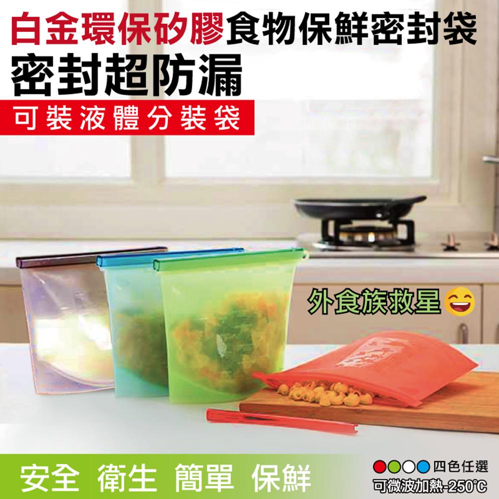 DaoDi 白金矽膠食物保鮮密封袋 1000ml/入