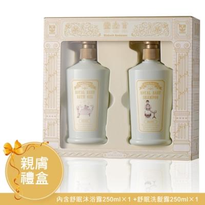 【金安德森】親膚禮盒 (舒眠沐浴露×1 +舒眠洗髮露×1)