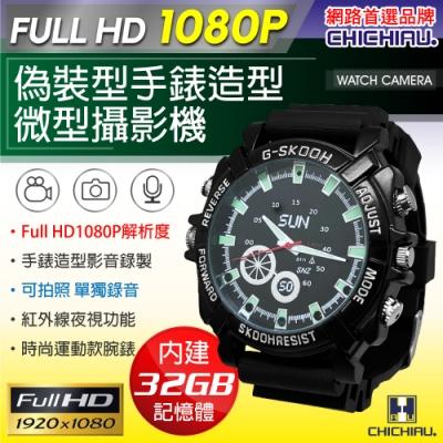 CHICHIAU 奇巧 1080P偽裝防水橡膠帶手錶32G夜視微型針孔攝影機/影音記錄器SUN