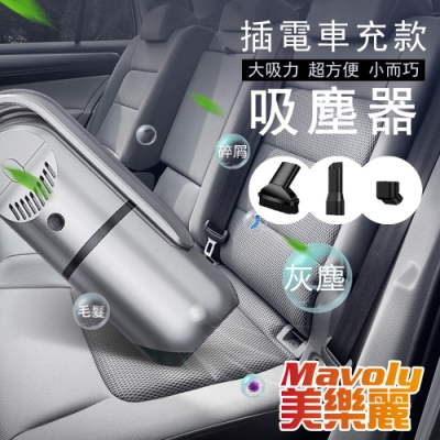 美樂麗 4代車充線款 伸縮型手持吸塵器 C-0213 大吸力/HEPA濾網