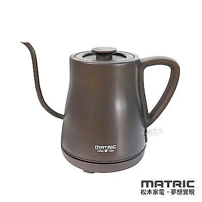 松木家電MATRIC手沖咖啡醇品壺(MG-KT0811C)