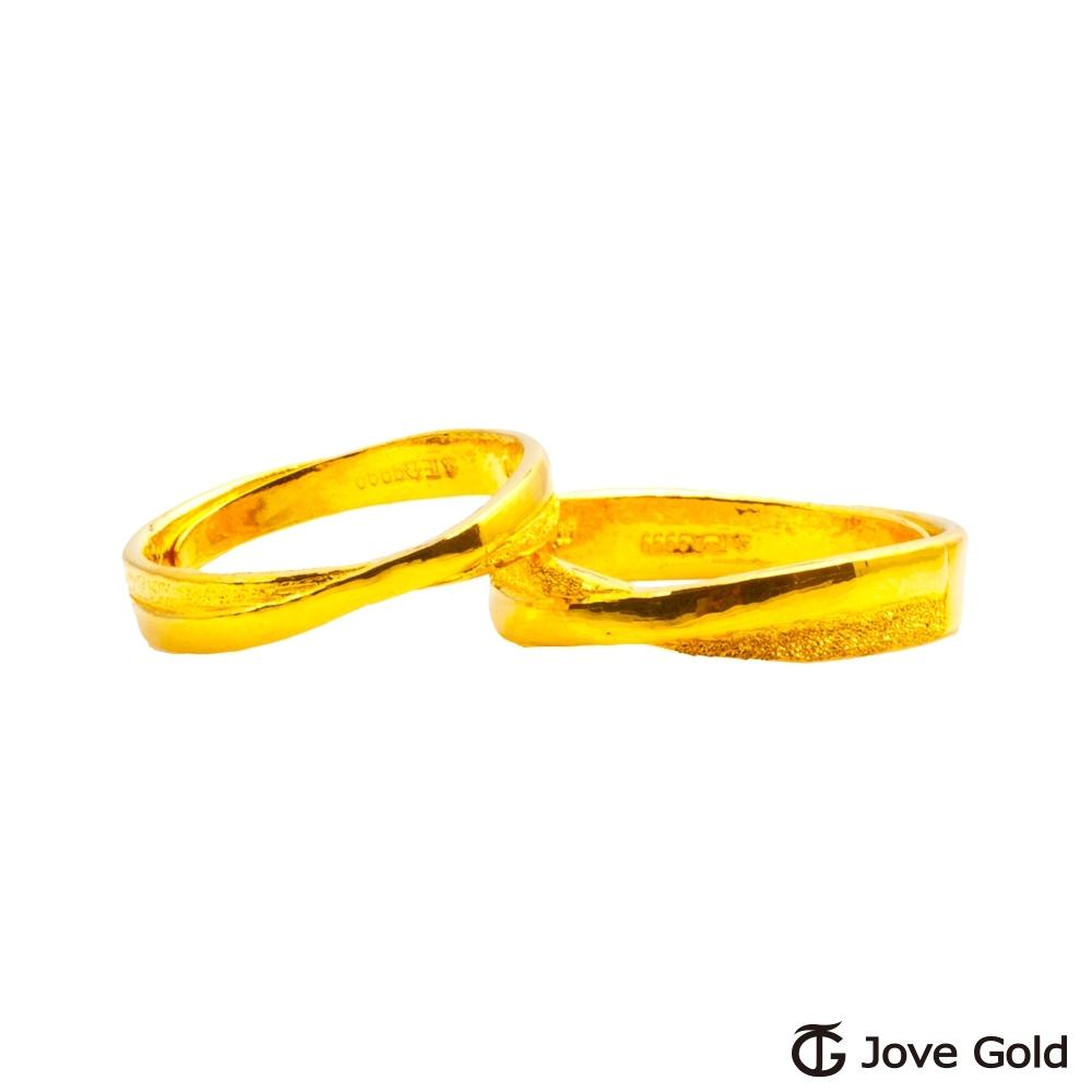 Jove Gold 漾金飾 愛交錯黃金成對戒指