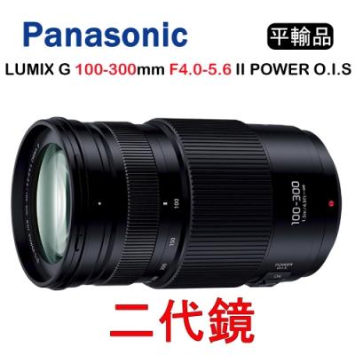 Panasonic 100-300mm F4.0-5.6 II O.I.S. 平輸-白盒 送UV保護鏡+吹球清潔組