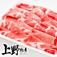 【上野物產】梅花豬燒烤肉片( 200g±10%/盒) x3盒(下單有禮) product thumbnail 1
