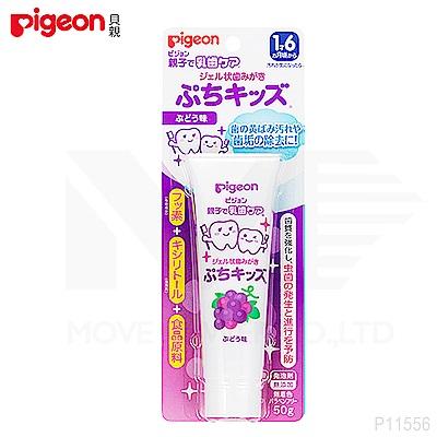 【任選】日本《Pigeon 貝親》兒童防蛀牙膏【葡萄口味】