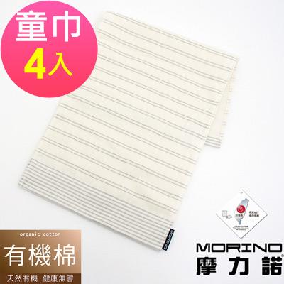 MORINO摩力諾 有機棉竹炭雙細紋紗布童巾(超值4入組)