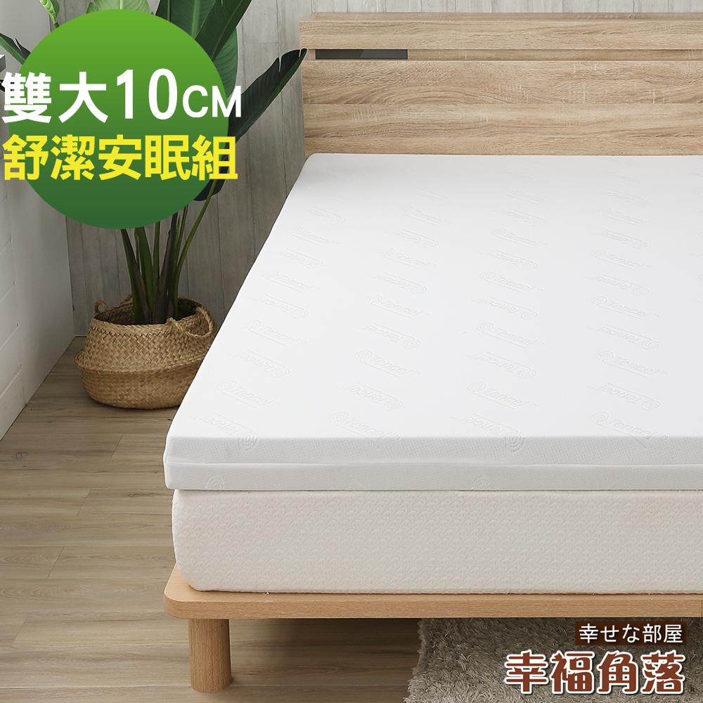 幸福角落 TENCEL天絲舒柔表布竹炭平面型10cm厚記憶床墊舒潔安眠組-雙大6尺
