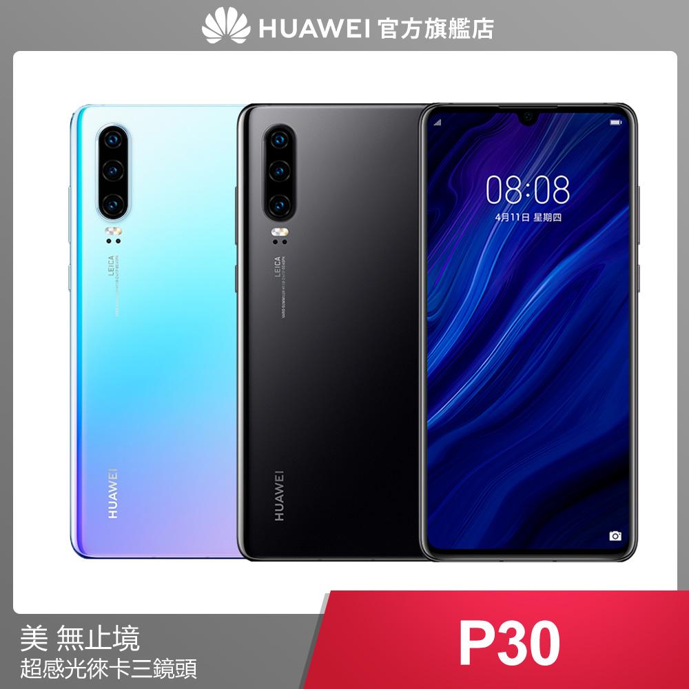 -官旗- HUAWEI P30 (8G+128G) 智慧手機