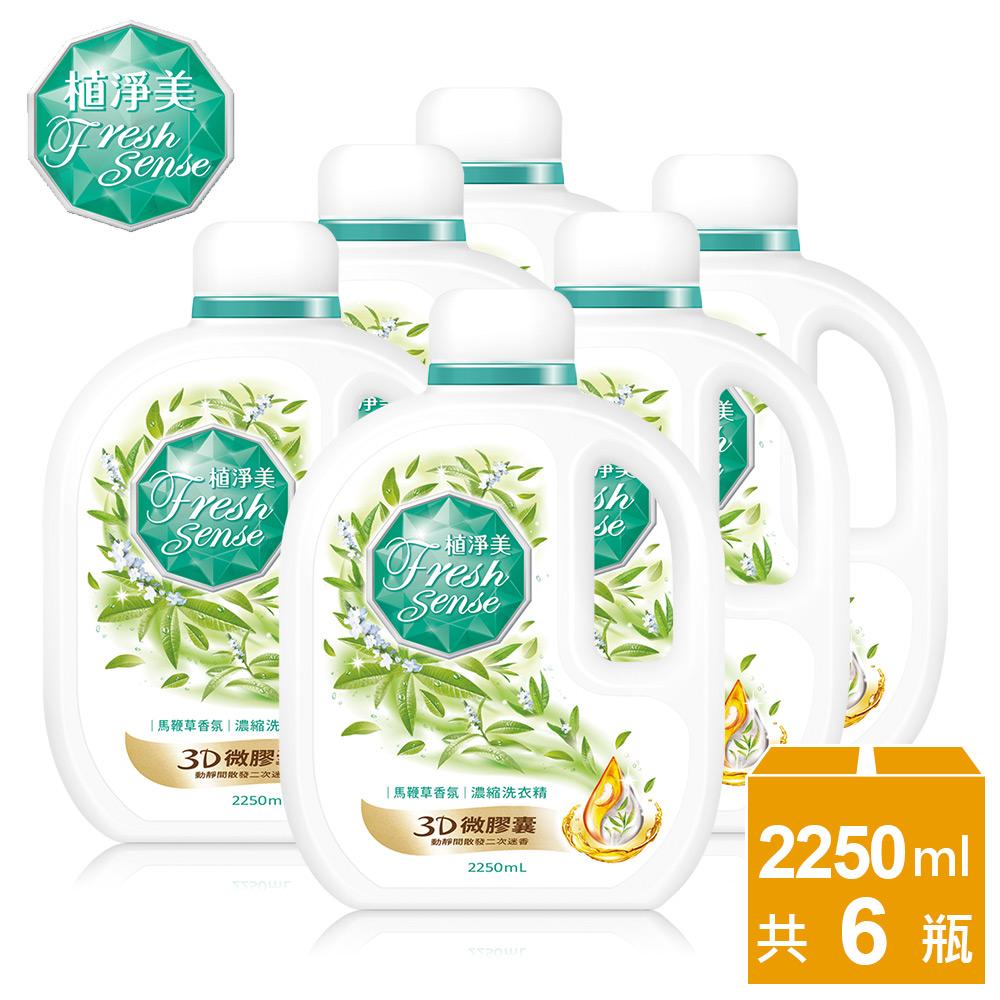 植淨美 草本濃縮洗衣精2250ml x6瓶-馬鞭草香氛/箱