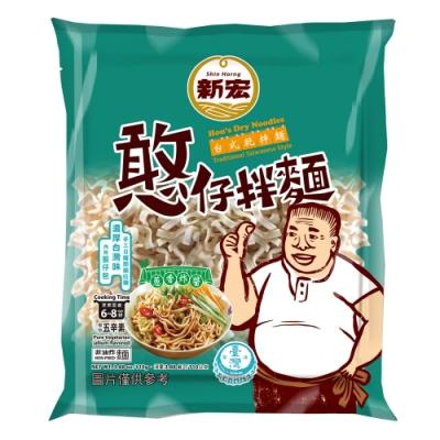 新宏 憨仔拌麵-蔥香炸醬110g (五辛素)