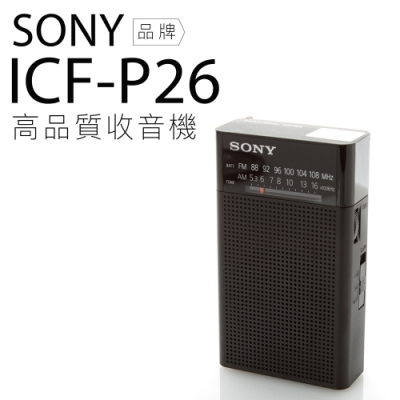 SONY 高音質收音機 ICF-P26 時尚簡約 FA/AM二波段【保固一年】