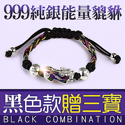 (黑色款)旺財純銀能量貔貅手鍊