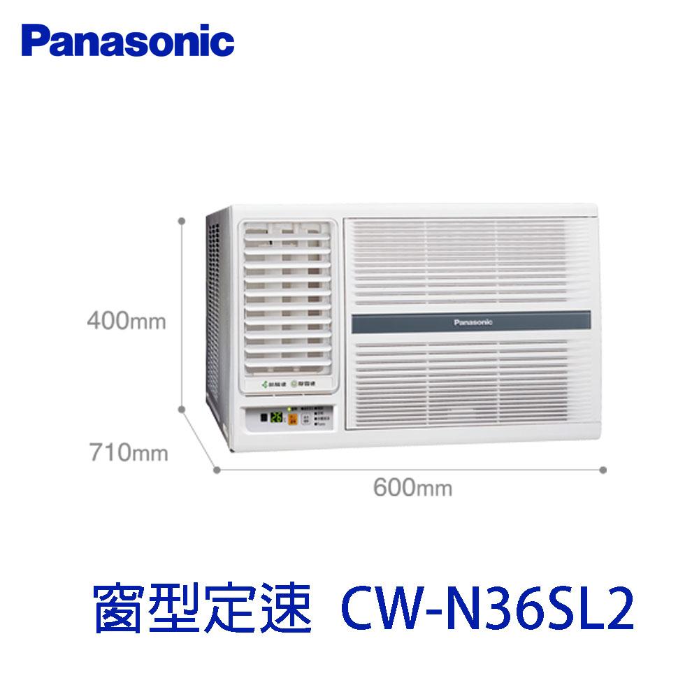Panasonic 國際牌 定頻冷專 左吹式窗型冷氣 CW-N36SL2