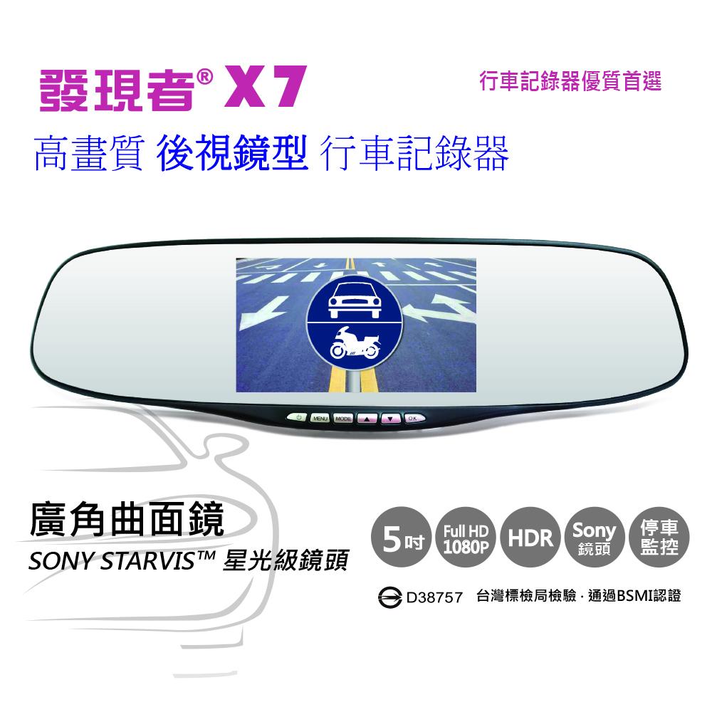 【真黃金眼】【發現者】X7 高畫質後視鏡型行車記錄器