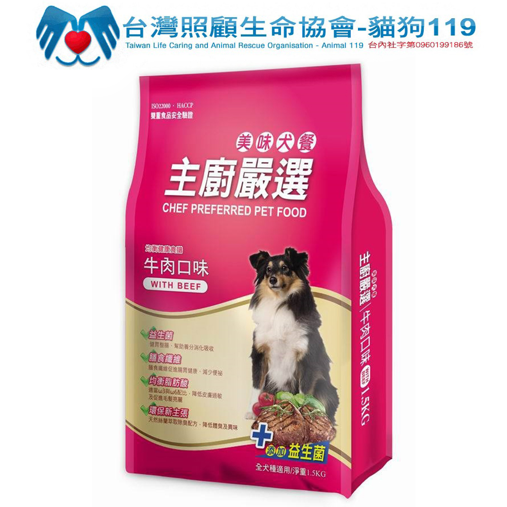 主廚嚴選美味犬糧15kg【受贈對象:臺灣照顧生命協會】(您不會收到商品)