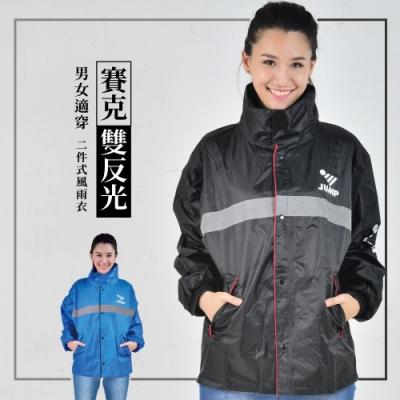 JUMP 將門 雅緻雙反光套裝二件式風雨衣