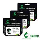 綠犀牛 for HP 2黑1彩 N9K04AA+N9K03AA 高容量環保墨水匣