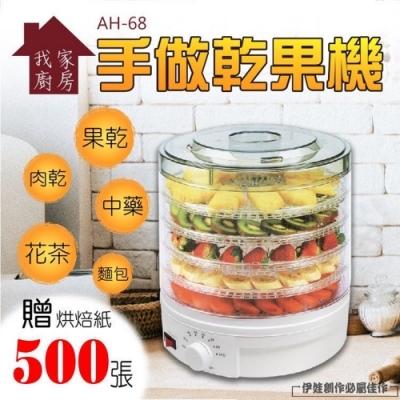 AH-68 食物乾燥蔬果烘乾機【110V台版/贈500張烘培紙】蔬果烘乾機 健康食物風乾 寵物零食