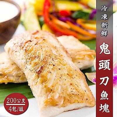 【WUZ嚴選】冷凍新鮮鬼頭刀魚塊X4包(200g±5%/包)