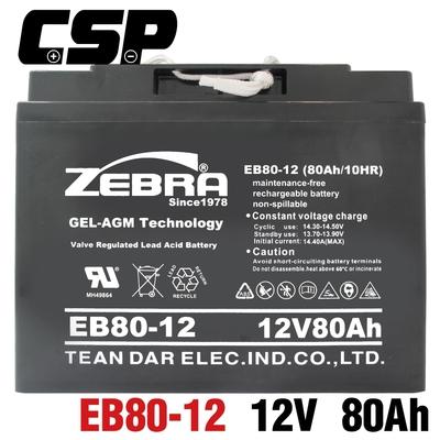 【CSP】EB80-12 銀合金膠體電池12V80Ah電動車 電動機車 老人代步車 電動輪椅 更換電池 電池沒電 不斷電系統 UPS 四輪代步車 三輪代步車 電動車 電動車行 GS