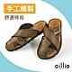 oillio歐洲貴族 男鞋 小包頭交叉造型 精品真皮拖鞋 柔軟吸震 質感縫紉 (39~43碼)-4048-20 product thumbnail 1